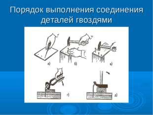 Порядок выполнения соединения деталей гвоздями