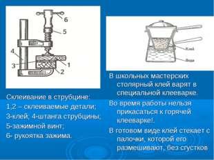 Склеивание в струбцине: 1,2 – склеиваемые детали; 3-клей; 4-штанга струбцины;
