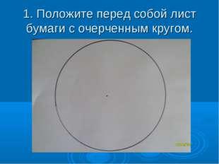 1. Положите перед собой лист бумаги с очерченным кругом.