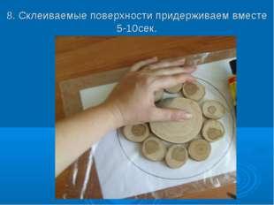 8. Склеиваемые поверхности придерживаем вместе 5-10сек.