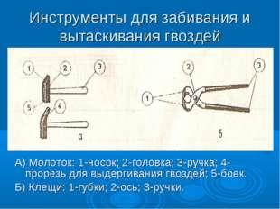 Инструменты для забивания и вытаскивания гвоздей А) Молоток: 1-носок; 2-голов