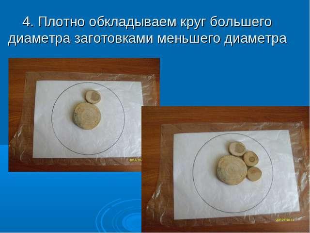 4. Плотно обкладываем круг большего диаметра заготовками меньшего диаметра