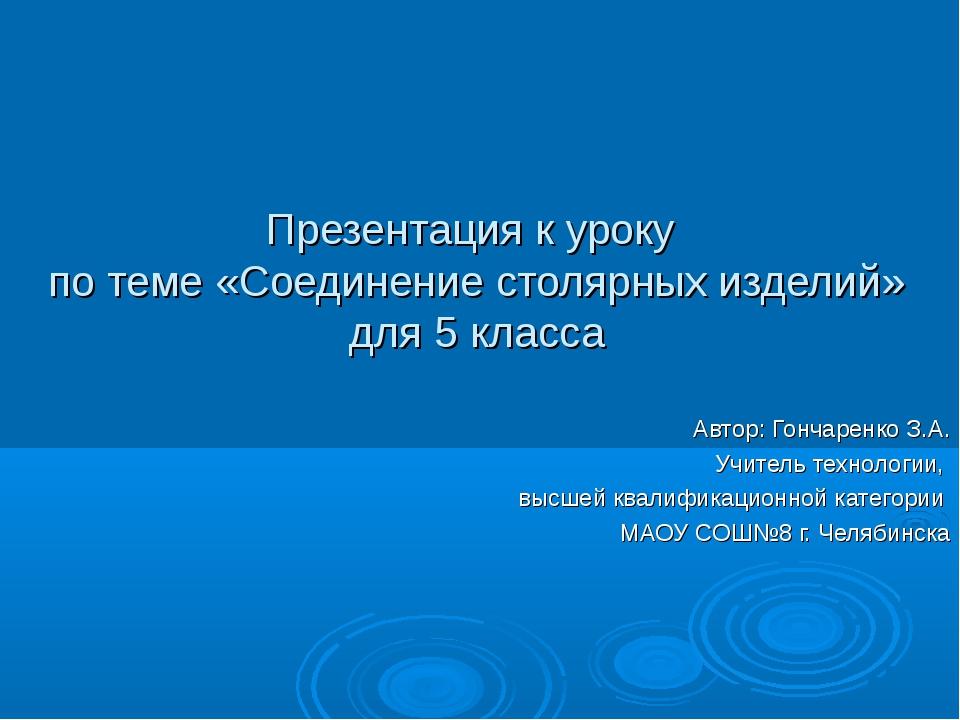 Презентация к уроку по теме «Соединение столярных изделий» для 5 класса Автор...