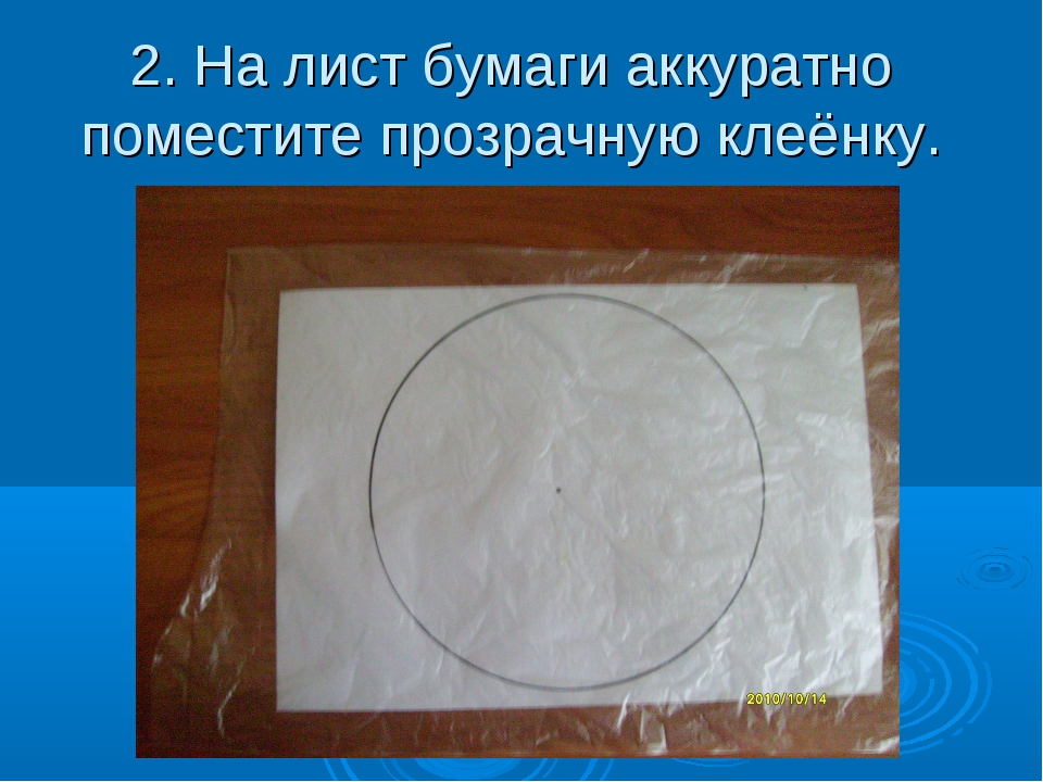 2. На лист бумаги аккуратно поместите прозрачную клеёнку.