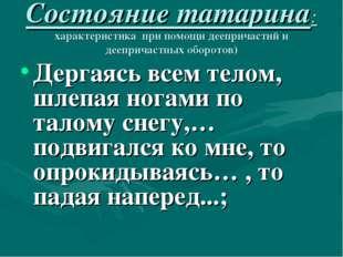 Состояние татарина: характеристика при помощи деепричастий и деепричастных об