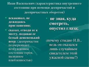 Иван Васильевич (характеристика внутреннего состояния при помощи деепричастий