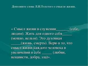 Дополните слова Л.Н.Толстого о смысле жизни. « Смысл жизни в служении_______