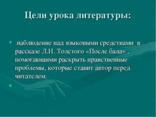 Цели урока литературы: наблюдение над языковыми средствами в рассказе Л.Н. То