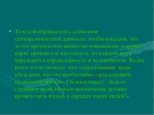 Толстой обращается к событиям семидесятилетней давности, чтобы показать, что