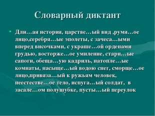 Словарный диктант Дли…ая история, царстве…ый вид ,румя…ое лицо,серебря…ые эпо
