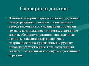 Словарный диктант Длинная история, царственный вид ,румяное лицо,серебряные э