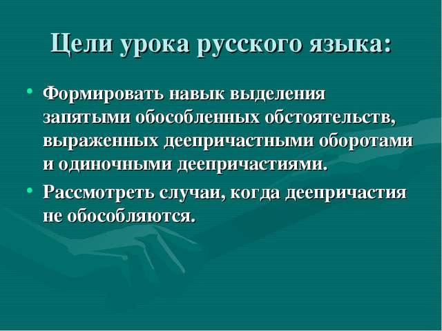 Цели урока русского языка: Формировать навык выделения запятыми обособленных...