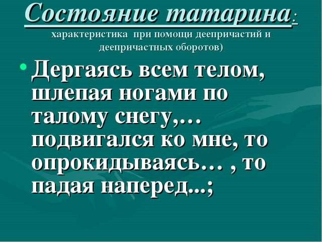 Состояние татарина: характеристика при помощи деепричастий и деепричастных об...