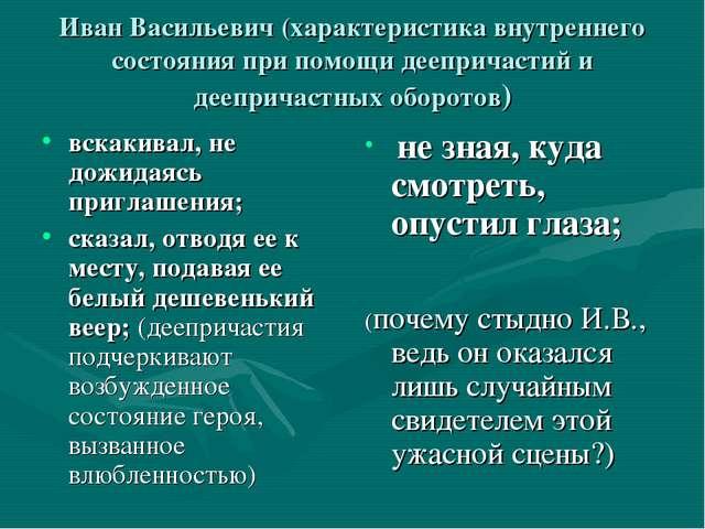 Иван Васильевич (характеристика внутреннего состояния при помощи деепричастий...