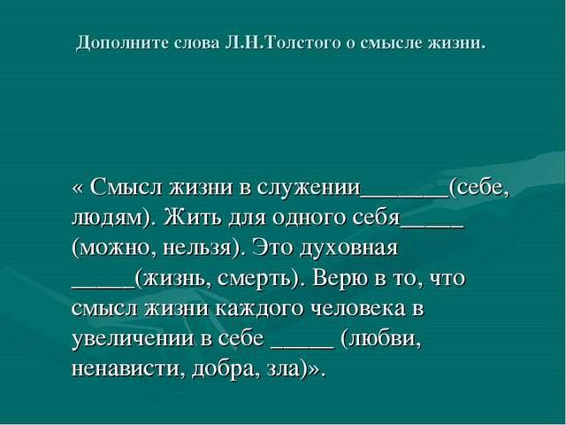 Дополните слова Л.Н.Толстого о смысле жизни. « Смысл жизни в служении_______...
