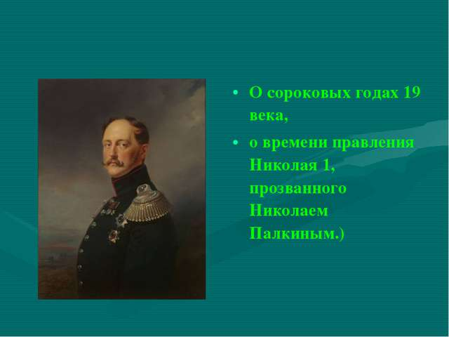 О сороковых годах 19 века, о времени правления Николая 1, прозванного Никола...