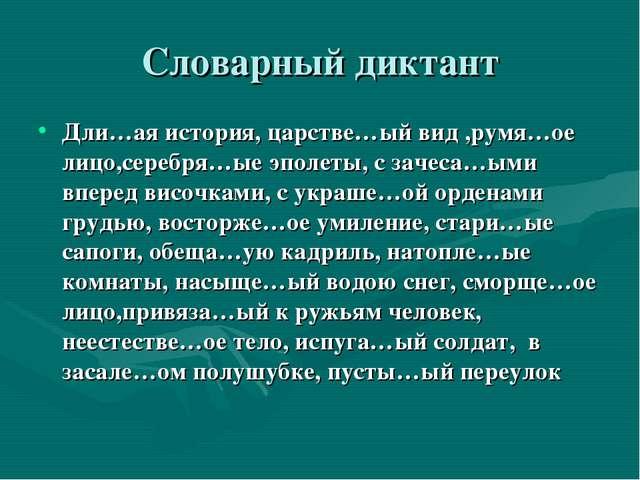 Словарный диктант Дли…ая история, царстве…ый вид ,румя…ое лицо,серебря…ые эпо...