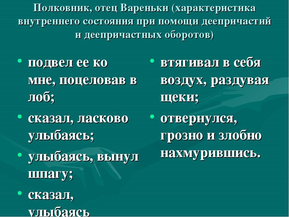 Полковник, отец Вареньки (характеристика внутреннего состояния при помощи дее...