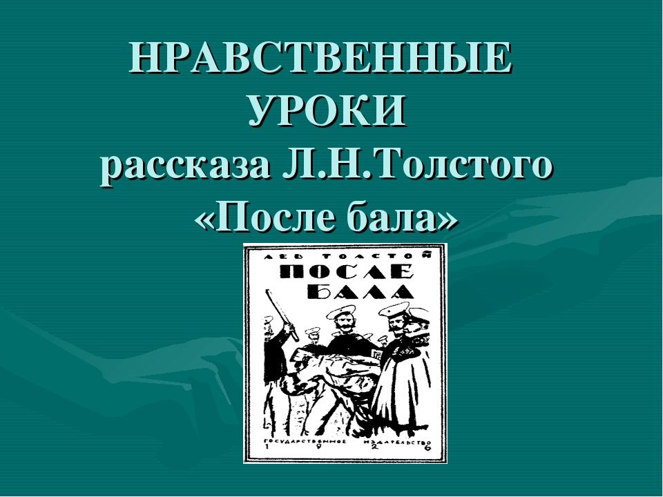 НРАВСТВЕННЫЕ УРОКИ рассказа Л.Н.Толстого «После бала»