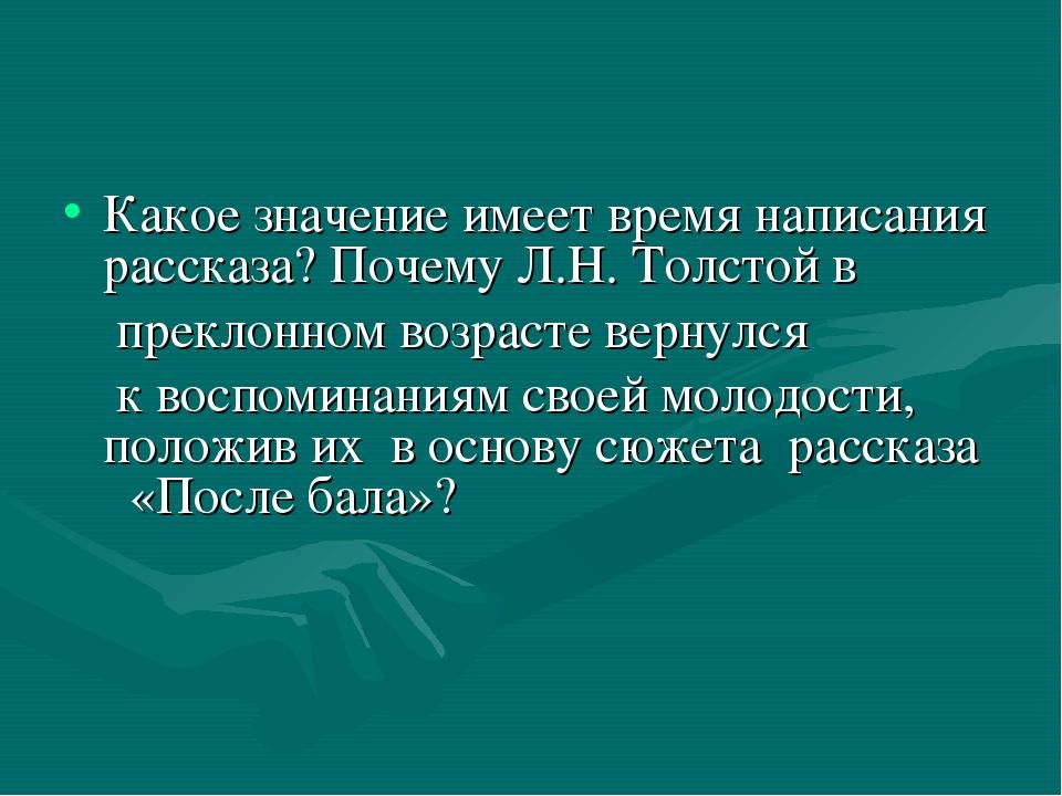 Какое значение имеет время написания рассказа? Почему Л.Н. Толстой в преклонн...