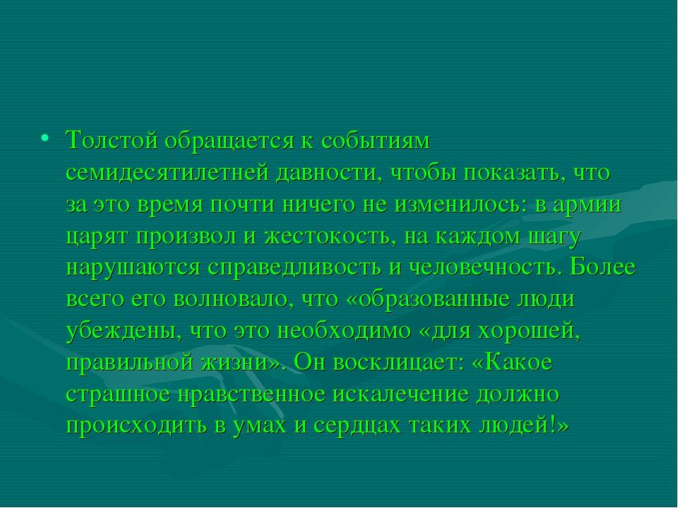 Толстой обращается к событиям семидесятилетней давности, чтобы показать, что...