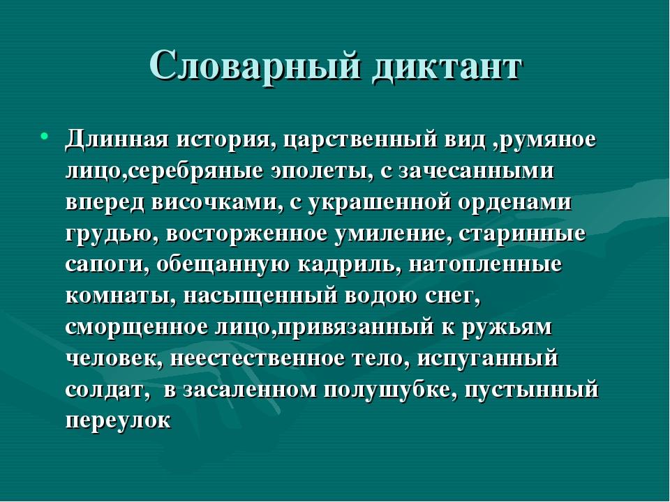 Словарный диктант Длинная история, царственный вид ,румяное лицо,серебряные э...