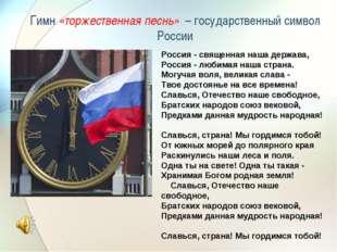 Гимн «торжественная песнь» – государственный символ России Россия - священная