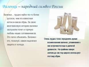 Валенки – народный символ России Валенки… трудно найти что-то более русское,