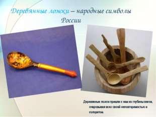 Деревянные ложки – народные символы России Деревянные ложки пришли к нам из г
