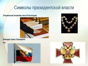 Символы президентской власти Специальный экземпляр текста Конституции Штандар