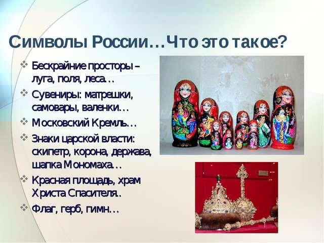 Символы России…Что это такое? Бескрайние просторы – луга, поля, леса… Сувенир...