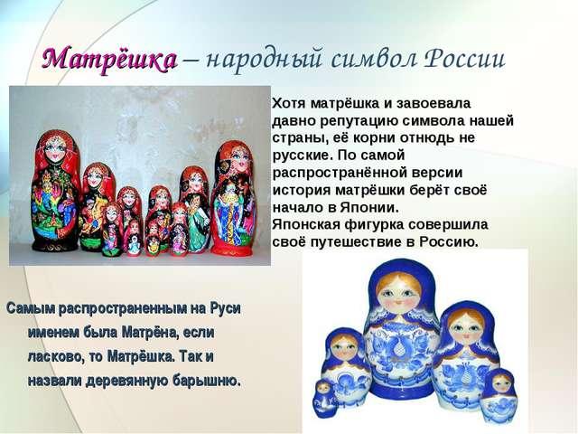 Матрёшка – народный символ России Самым распространенным на Руси именем была...