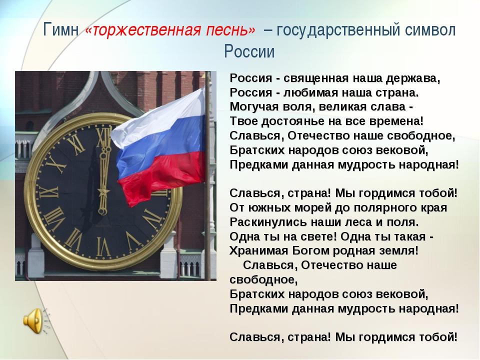 Гимн «торжественная песнь» – государственный символ России Россия - священная...