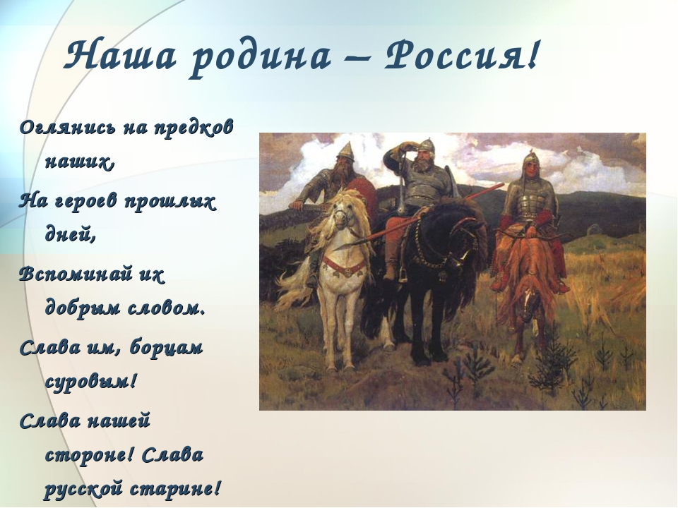 Наша родина – Россия! Оглянись на предков наших, На героев прошлых дней, Вспо...