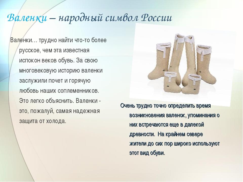 Валенки – народный символ России Валенки… трудно найти что-то более русское,...