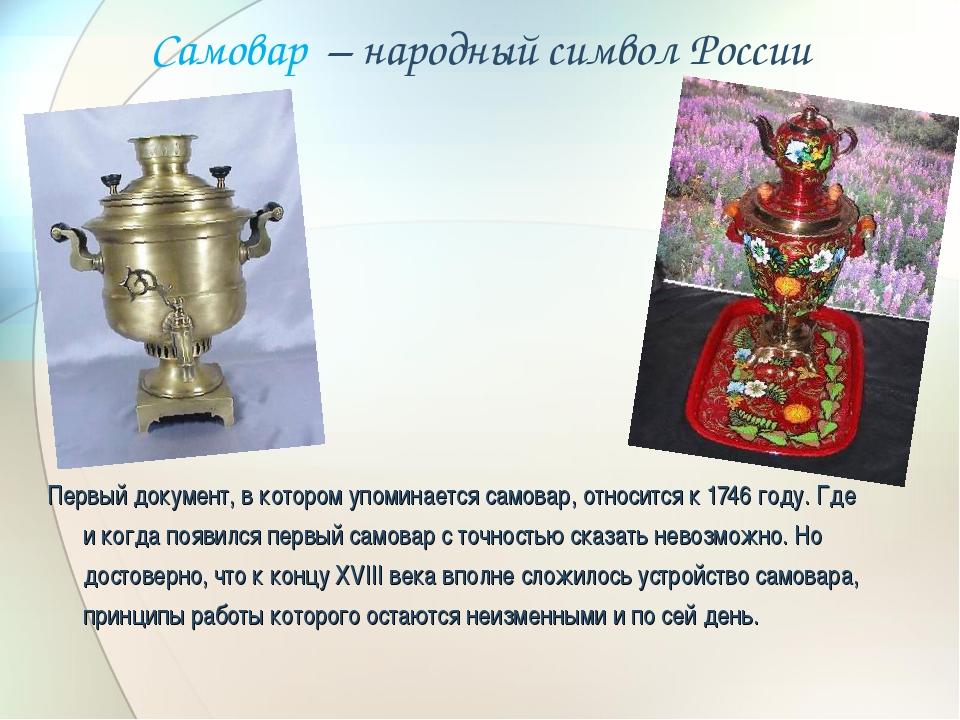 Самовар – народный символ России Первый документ, в котором упоминается самов...