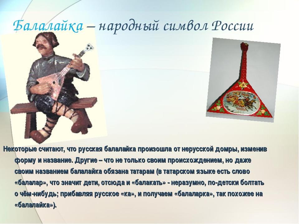 Балалайка – народный символ России Некоторые считают, что русская балалайка п...