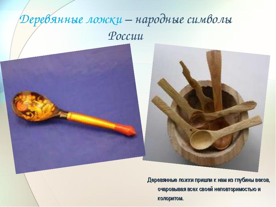 Деревянные ложки – народные символы России Деревянные ложки пришли к нам из г...