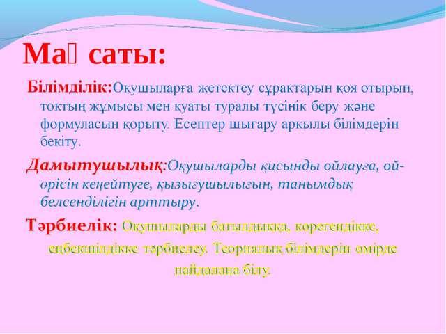 Мақсаты: