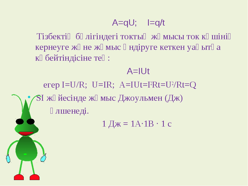 A=qU; I=q/t Тізбектің бөлігіндегі токтың жұмысы ток күшінің кернеуге және жұ...