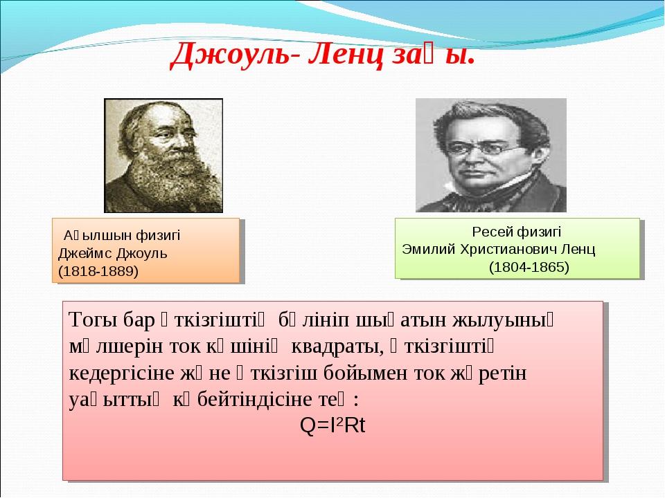 Джоуль- Ленц заңы. Ағылшын физигі Джеймс Джоуль (1818-1889) Ресей физигі Эми...