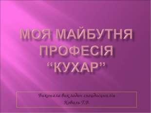 Виконала викладач спецдисциплін Коваль Т.В.