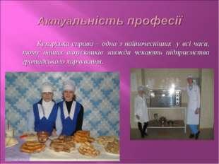 Кухарська справа – одна з найпочесніших у всі часи, тому наших випускників з