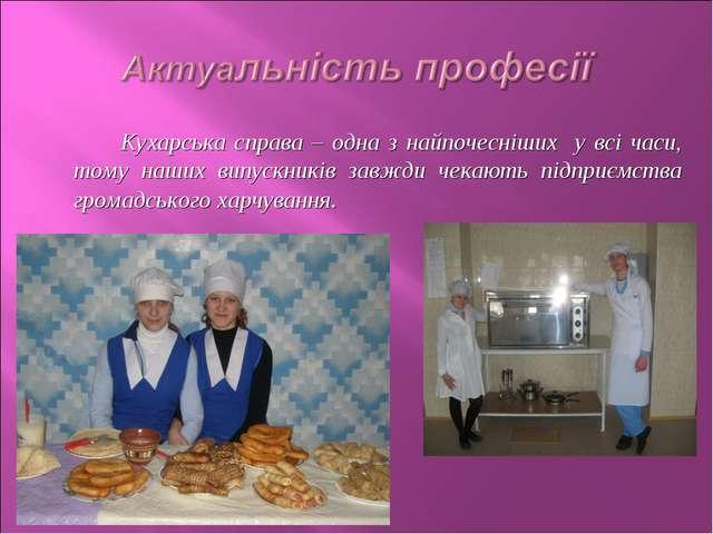 Кухарська справа – одна з найпочесніших у всі часи, тому наших випускників з...