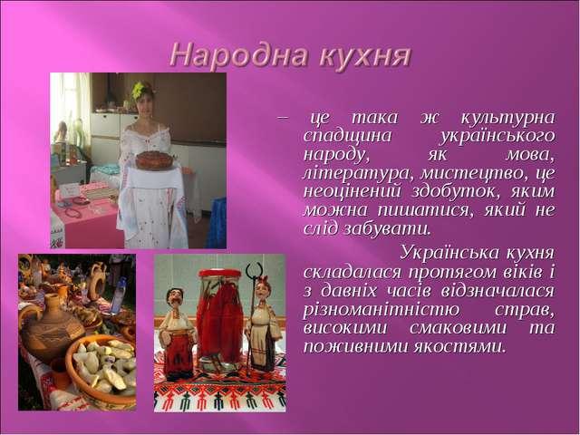 – це така ж культурна спадщина українського народу, як мова, література, мист...