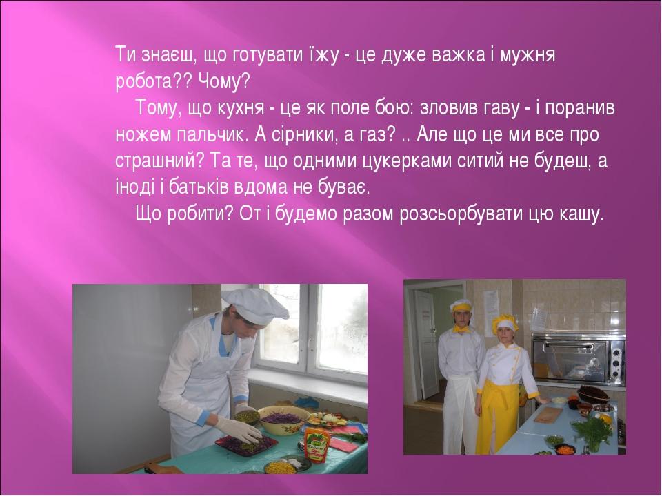 Ти знаєш, що готувати їжу - це дуже важка і мужня робота?? Чому? Тому...