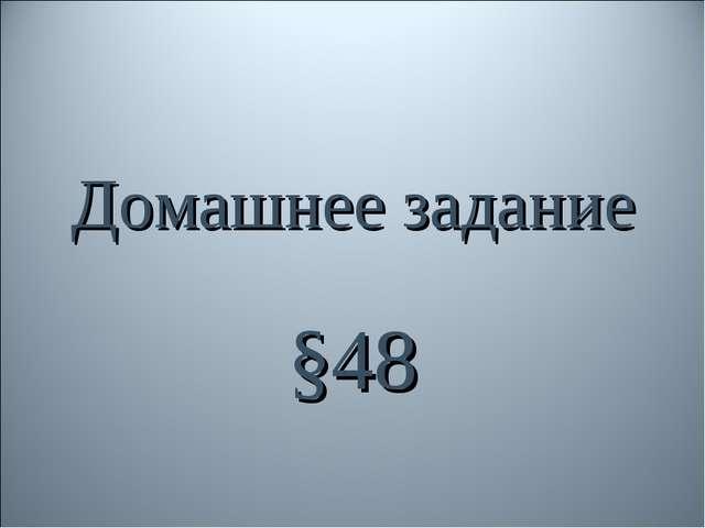 Домашнее задание §48
