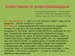 Хлестакову принадлежит главная роль в действии. Около него обращаются все про