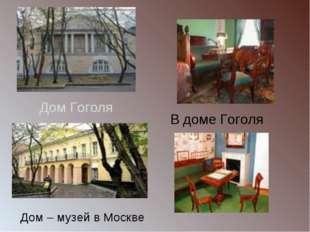 Дом Гоголя В доме Гоголя Дом – музей в Москве