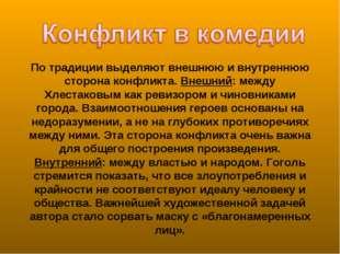 По традиции выделяют внешнюю и внутреннюю сторона конфликта. Внешний: между Х